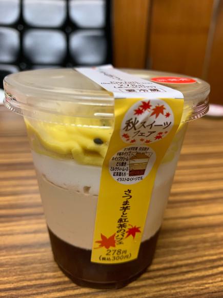 セブンイレブン  さつま芋と紅茶のパフェ_e0164874_16032439.jpg