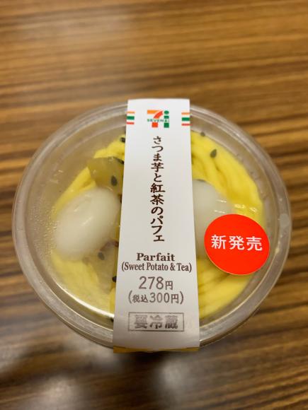 セブンイレブン  さつま芋と紅茶のパフェ_e0164874_16045710.jpg