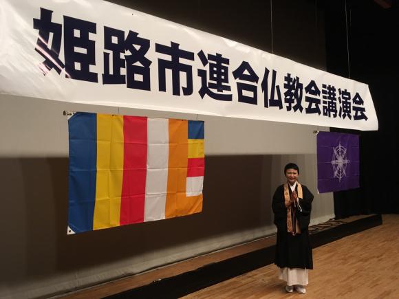 法話・姫路市連合仏教会講演会(兵庫県)_d0339676_17174906.jpg