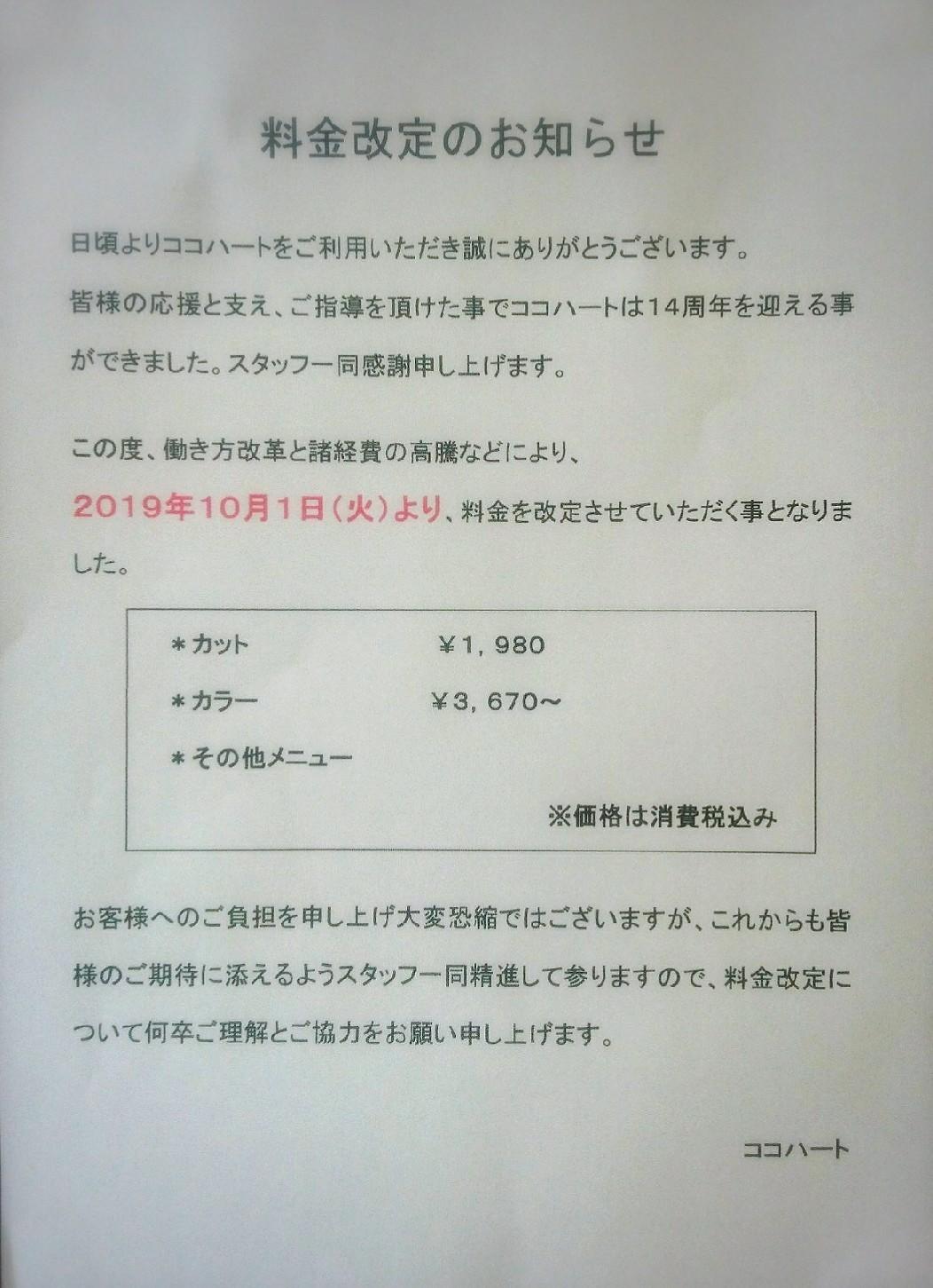 料金改定の お知らせ_b0211088_22565613.jpg