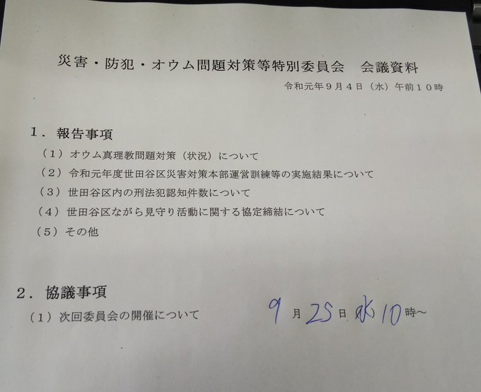 災害・防犯・オウム問題対策等特別委員会20190904_c0092197_13513426.jpg