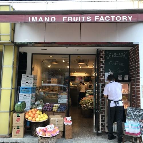 老舗フルーツ店・イマノフルーツファクトリーのフルーツサンド!_d0122797_22523809.jpg