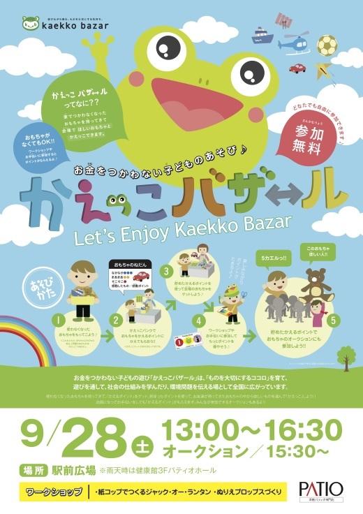 兵庫県神戸市からの開催情報_b0087598_11253635.jpg