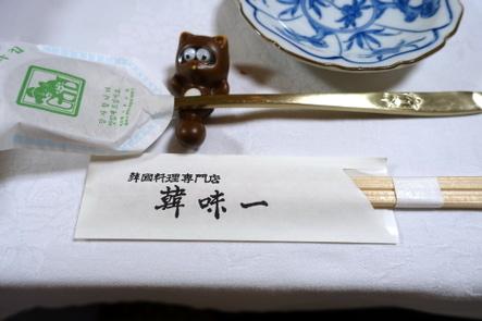 韓味一 別館 @完全紹介制にて奇跡の復活。韓国宮廷料理を味わう_b0118001_06311976.jpg