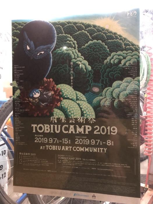 TOBIU CAMP2019_e0126901_08314626.jpg