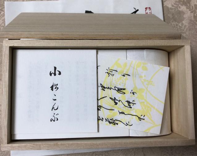 京都雲月《喜》_f0144003_17215982.jpg
