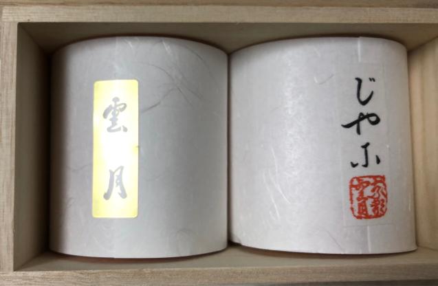 京都雲月《喜》_f0144003_17234624.jpg