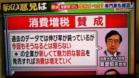 ジョーク一発:「日本の再開は絶望的です」→クルーグマン博士「消費増税で日本は滅ぶゾ!」_a0348309_08403781.jpg