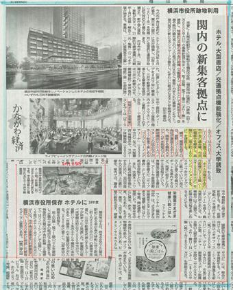 横浜市役所が保存されるという記事_c0195909_11033271.jpg