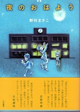 『夜のおはよう』野村まさこ第一歌集  大野英子_f0371014_07133083.jpg