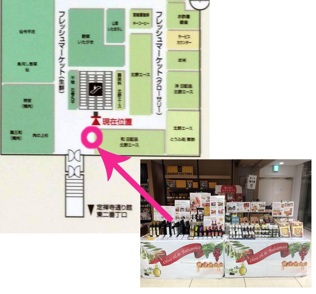 福岡・岩田屋本店イタリアフェア、仙台三越地下1階イベントスペース 出店中です!_f0214716_19235825.jpg