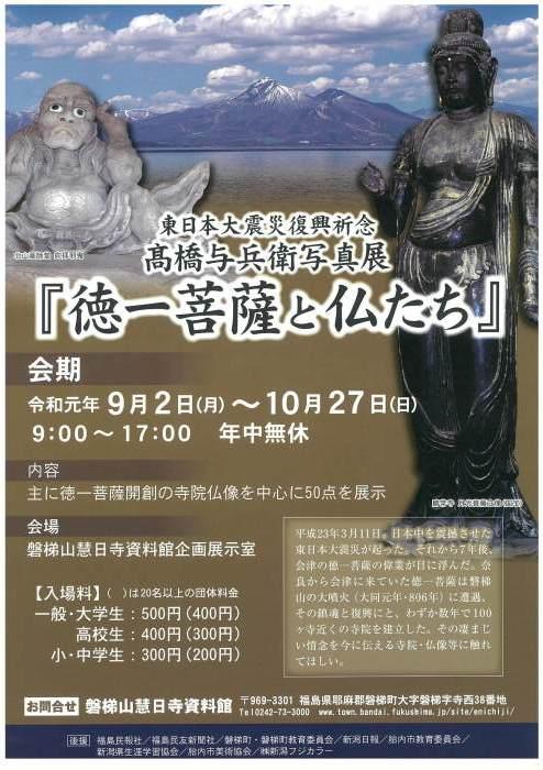 髙橋与兵衛写真展が開催されます。_d0081723_07025885.jpg