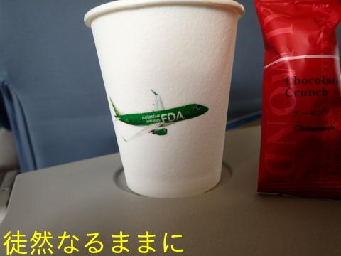 阿蘇熊本空港から県営名古屋空港へ_d0285540_06211869.jpg