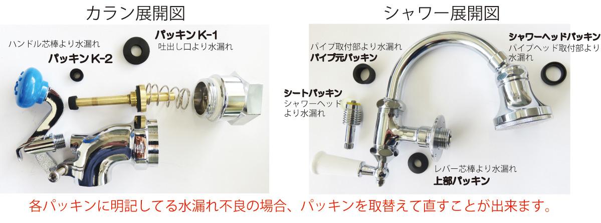 宝式カラン・シャワーパッキン代替品「良くあるご質問」_f0228240_16054680.jpg