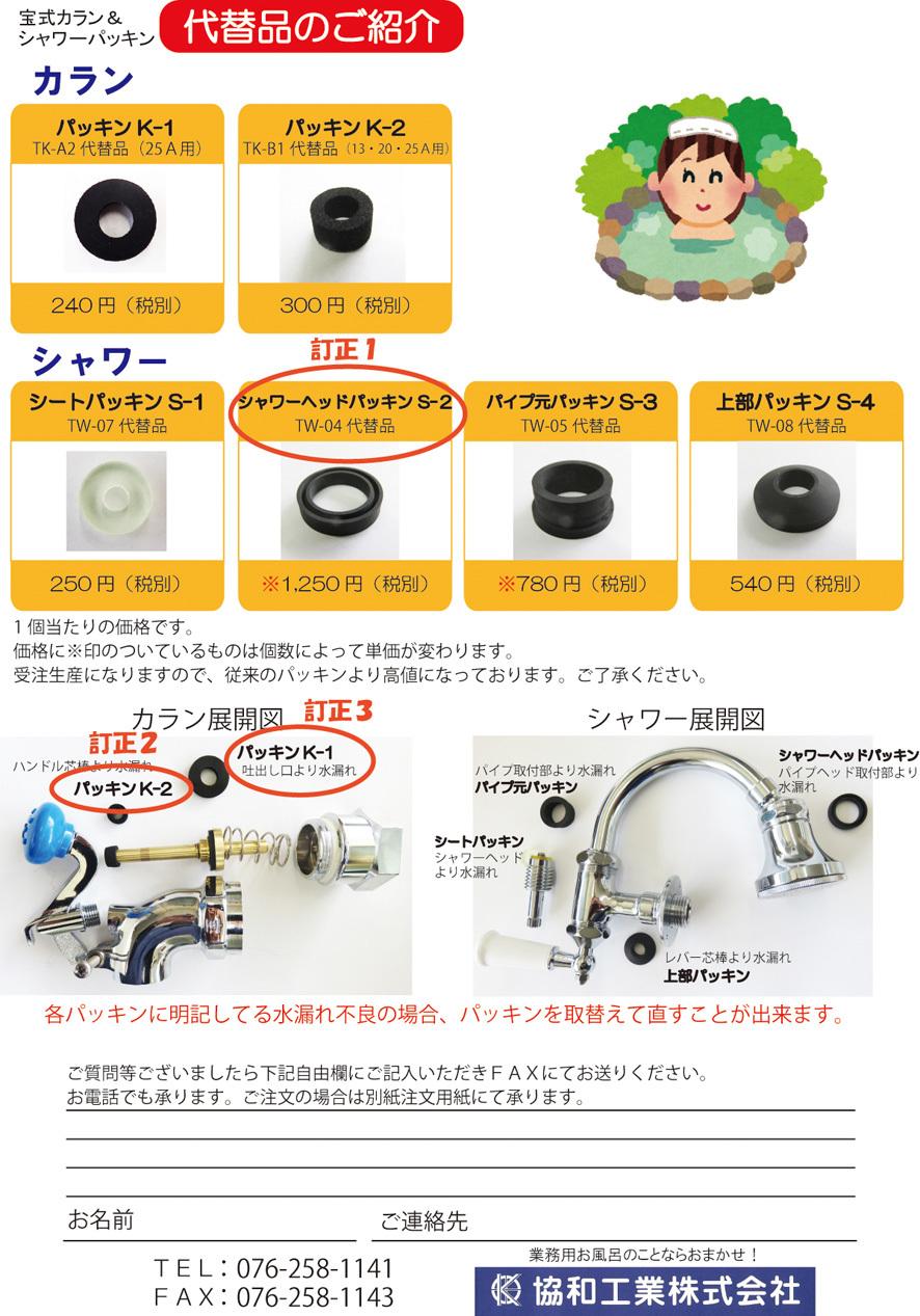 宝式カラン・パッキン代替品カタログ訂正のお知らせ_f0228240_16362141.jpg