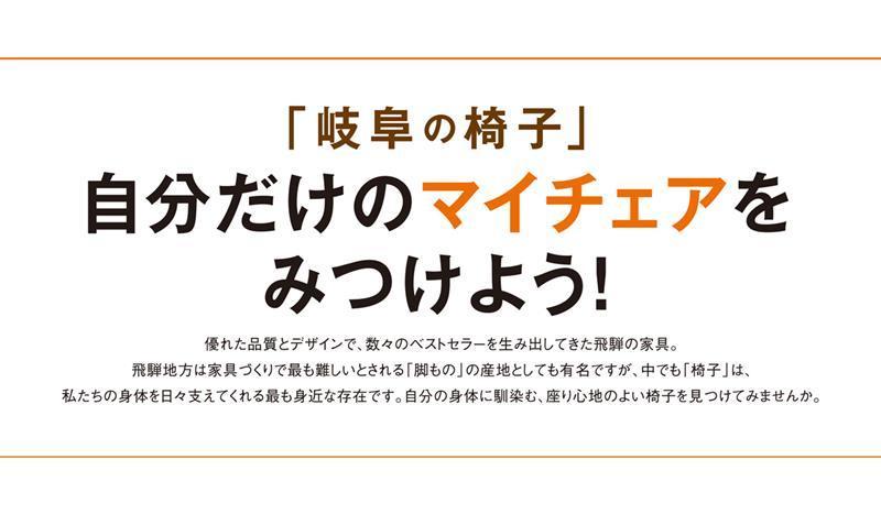 9/7(土)-10/20(日)「岐阜の椅子」座り比べ投票会