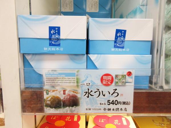 名駅で名古屋土産探し・01_c0152767_20550812.jpg