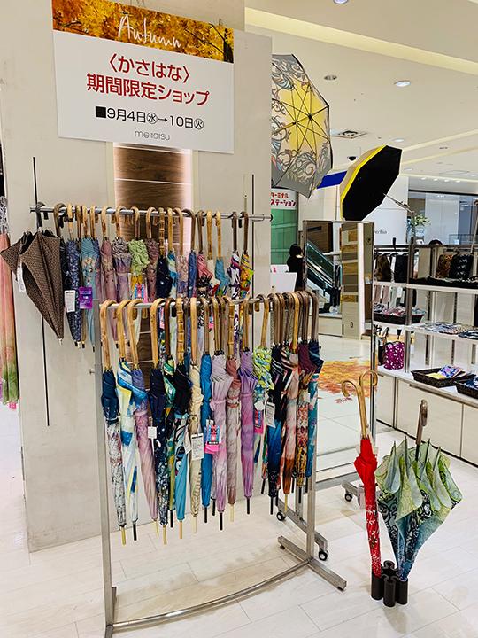 『三日月森の猫・スカーフ&傘』9/4-9/10名古屋名鉄百貨店一階シーズン雑貨売り場 催事始まっています_f0023482_09454357.jpg