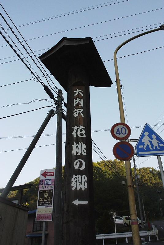 皇鈴山_f0059882_19453528.jpg