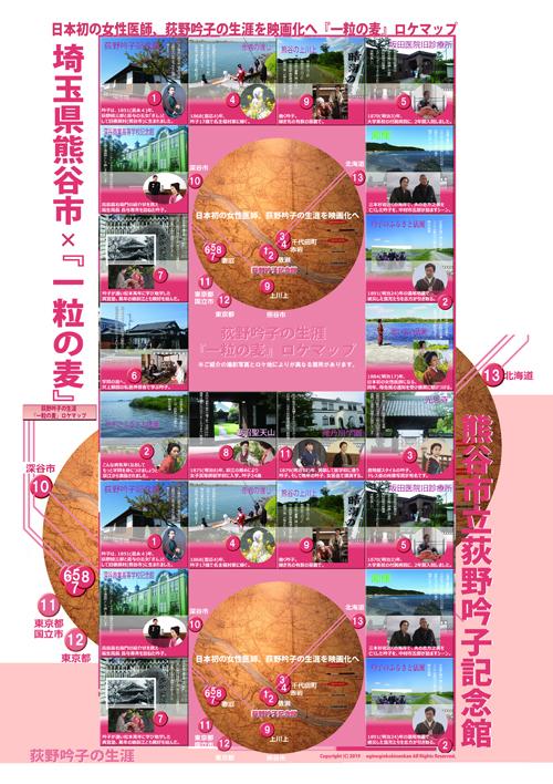 映画『一粒の麦 荻野吟子の生涯』ロケマップのご紹介_e0409288_04552579.jpg
