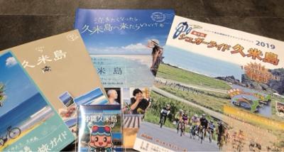 9/14(土)シュガーライド久米島 説明会‼️_e0363689_14290543.jpg