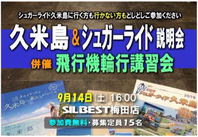 9/14(土)シュガーライド久米島 説明会‼️_e0363689_15295583.jpg