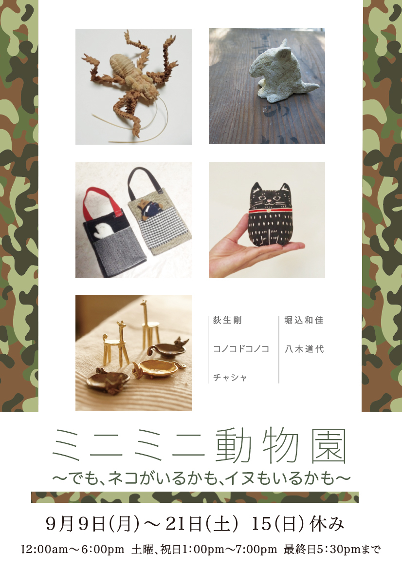 ミニミニ動物園_f0143397_14265997.jpg
