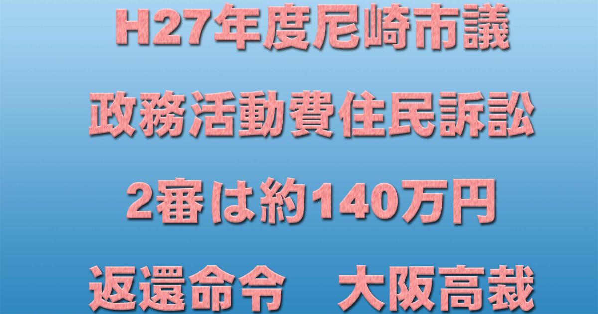 H27年度尼崎市議政務活動費住民訴訟 2審は約140万円返還命令 大阪高裁_d0011701_19102951.jpg