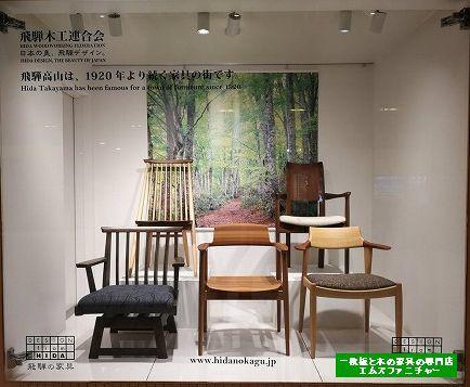 飛騨の家具フェスティバル2019 開催されました。_b0318103_04565302.jpg