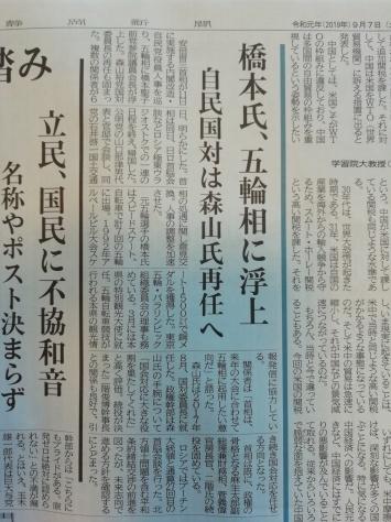 橋本聖子参議が五輪相にとの記事!_d0050503_07492703.jpg