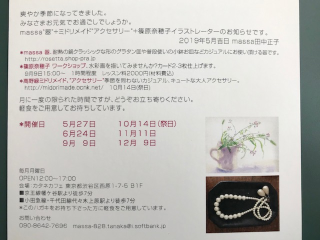 東京でのイベント、再度のお知らせです。_c0138704_20592258.jpg