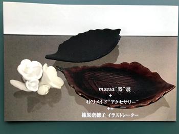 東京でのイベント、再度のお知らせです。_c0138704_2059278.jpg