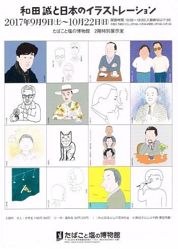 和田誠と日本のイラストレーション_f0364509_21324179.jpg