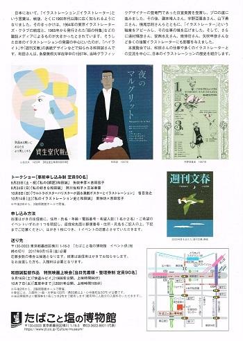 和田誠と日本のイラストレーション_f0364509_21330329.jpg