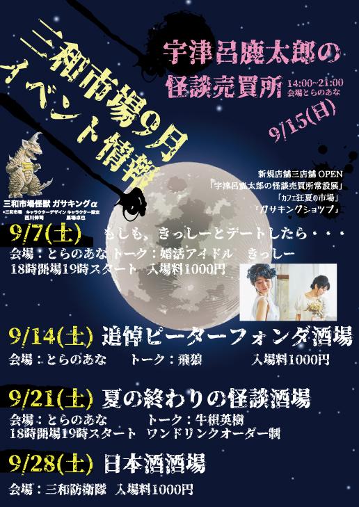 9月のイベント&10月 ガサキング誕生祭_a0196732_08590806.jpg