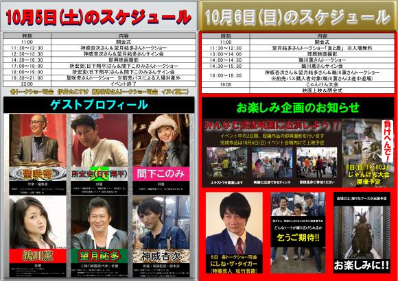 9月のイベント&10月 ガサキング誕生祭_a0196732_09001463.jpg