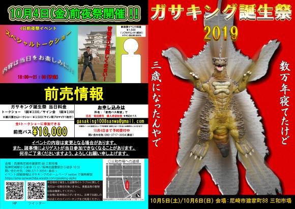 9月のイベント&10月 ガサキング誕生祭_a0196732_09010465.jpg
