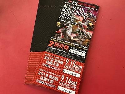 来週は全日本MX名阪だよ~_d0070634_19042407.jpg