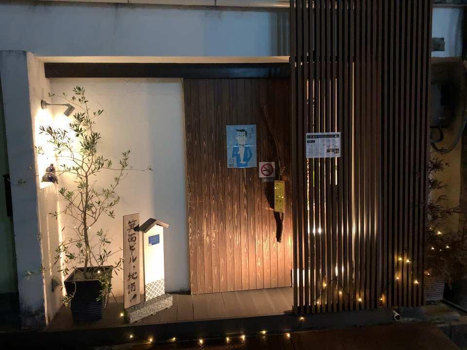 石橋の日本酒バー「宵ノKOFUKU」_e0173645_09263282.jpg