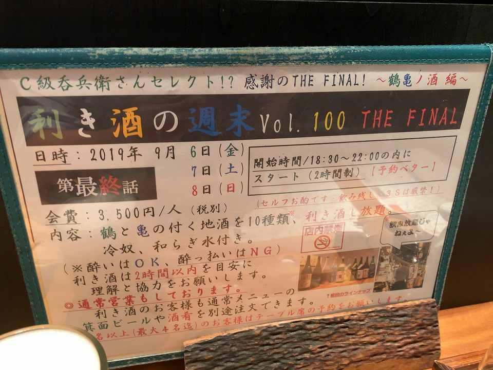 石橋の日本酒バー「宵ノKOFUKU」_e0173645_11582585.jpg