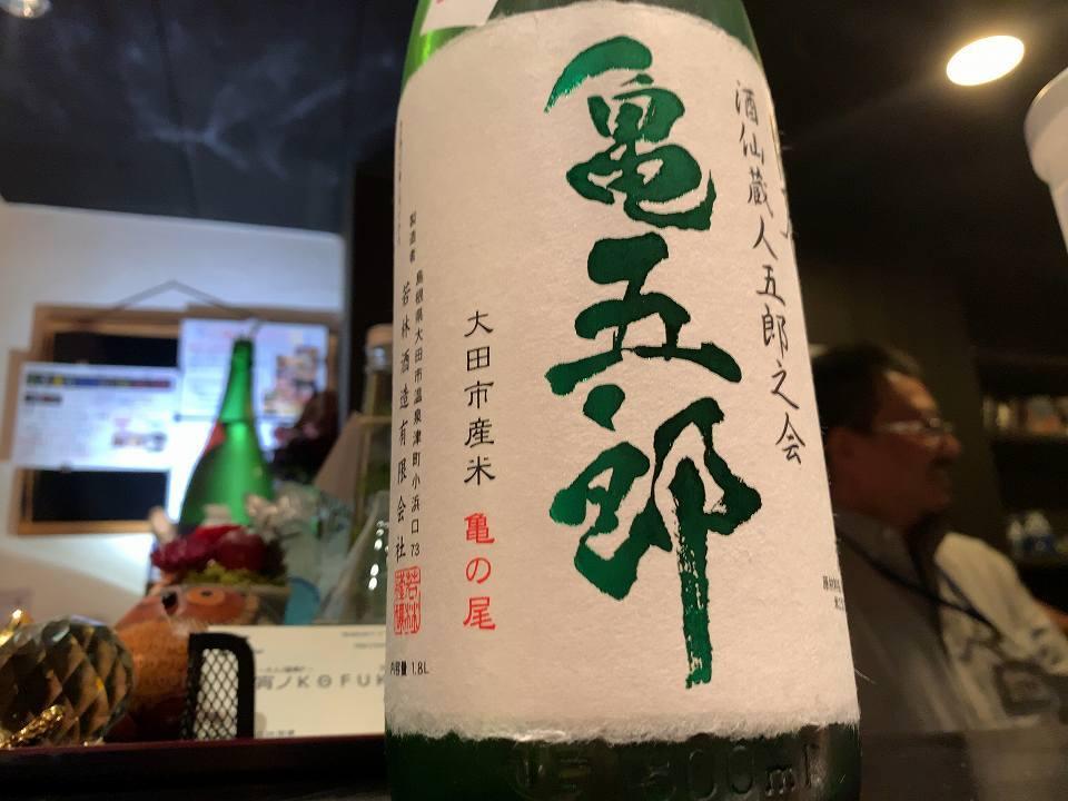 石橋の日本酒バー「宵ノKOFUKU」_e0173645_12164258.jpg