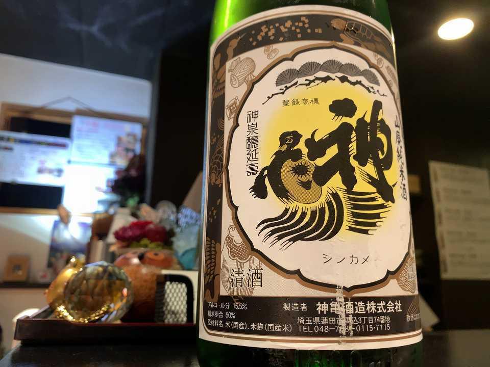 石橋の日本酒バー「宵ノKOFUKU」_e0173645_12475730.jpg