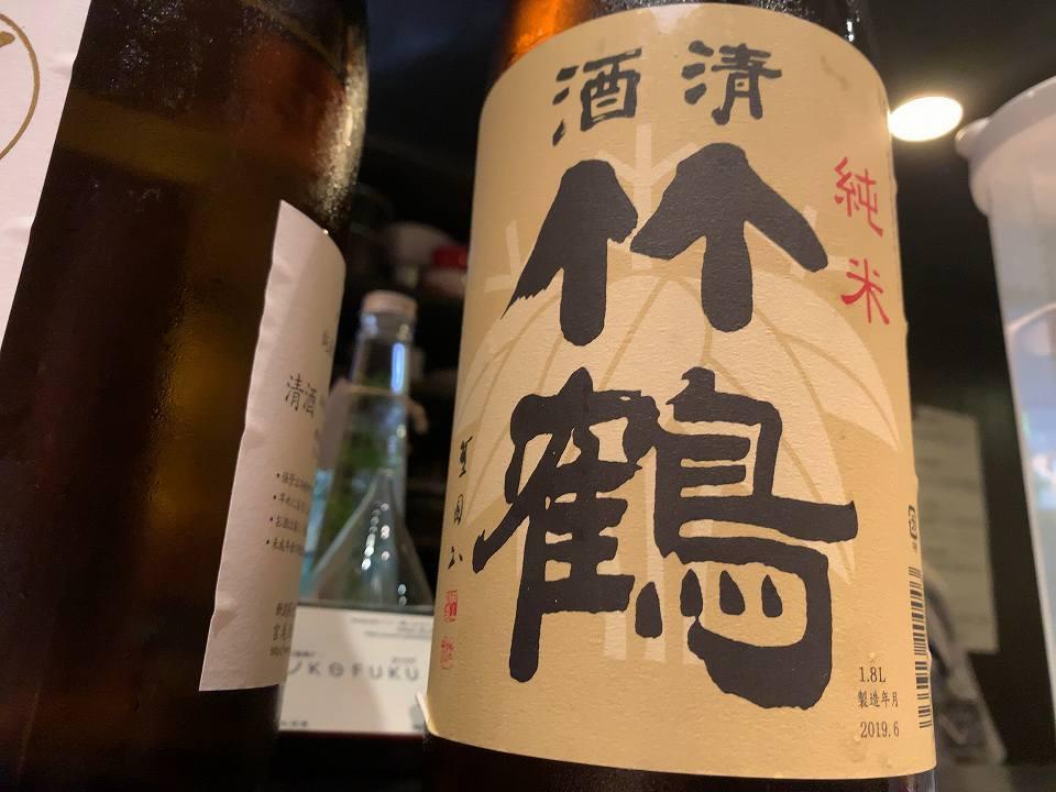 石橋の日本酒バー「宵ノKOFUKU」_e0173645_12475990.jpg