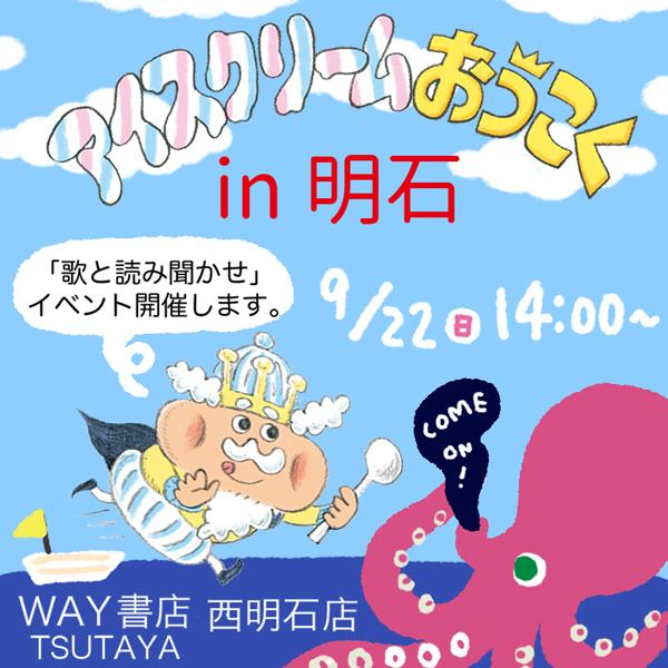 アイスクリームおうこくin姫路9/15 in明石 9/22_c0084251_07445473.jpg