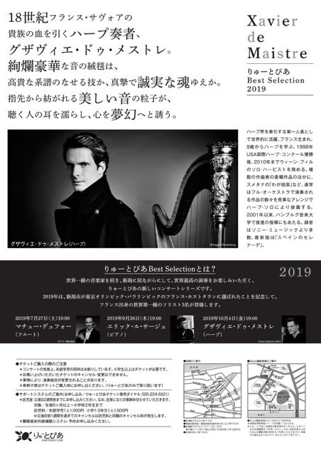 2019/10/4 りゅーとぴあ 新潟市民芸術文化会館_d0318855_13285020.jpg