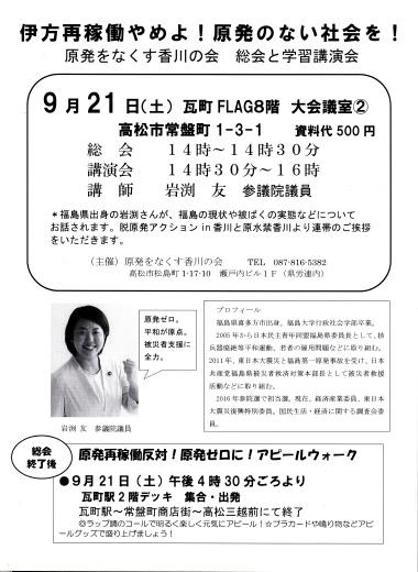 2019年9月〜の脱原発関係イベントのご案内 in高松 11/30更新_b0242956_13285950.jpg