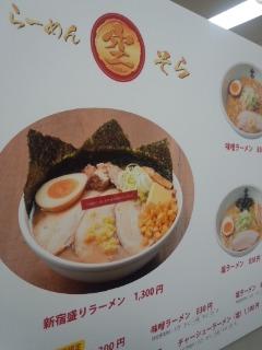 秋の大北海道展 らーめん 空の味噌ラーメン_f0112873_23401695.jpg