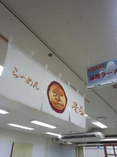 秋の大北海道展 らーめん 空の味噌ラーメン_f0112873_2340304.jpg