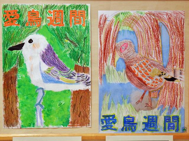 週間 ポスター 愛鳥 令和2年度(2020年度)愛鳥週間用ポスター原画コンクール 入賞作品