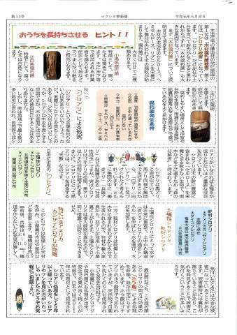 マツシタ夢新聞 15号_d0323579_08511689.jpg